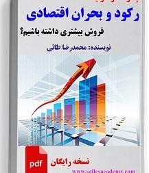 دانلود کتاب الکترونیکی چگونه در شرایط رکود و بحران اقتصادی فروش بیشتری داشته باشیم؟