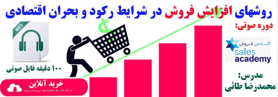 دوره صوتی روش های افزایش فروش در شرایط رکود و بحران اقتصادی