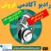 http://www.sallesacademy.com/radioacademy01/