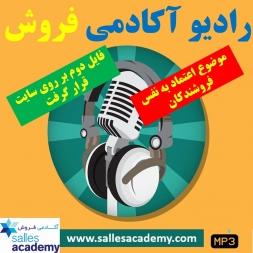 رادیو آکادمی فروش(درس دوم) اعتماد به نفس فروشندگان