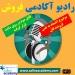 http://www.sallesacademy.com/radioacademy02/