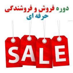 دوره فروش و فروشندگی حرفه ای