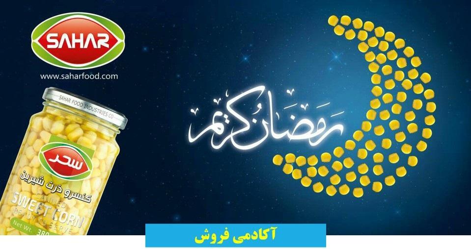 تبلیغات در ماه مبارک رمضان