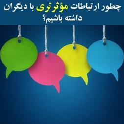 چطور ارتباطات مؤثرتری با دیگران داشته باشیم؟