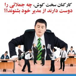 کارکنان سخت کوش چه جملاتی را دوست دارند از مدیر خود بشنوند؟