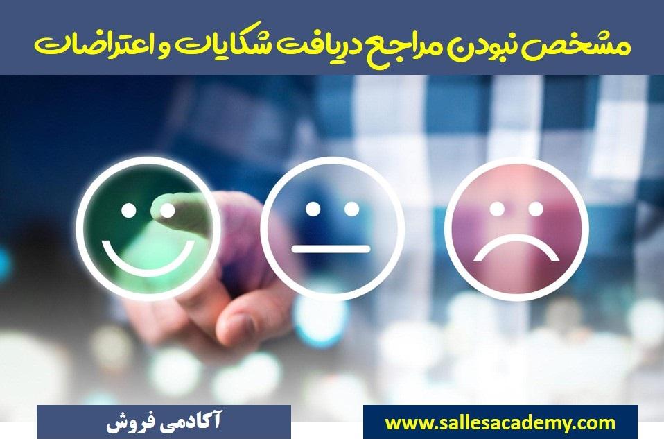 عوامل مؤثر در نارضایتی مشتریان