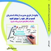 کتاب چگونه از طریق مدیریت ارتباط با مشتریان کسب و کار خود را موفق کنید