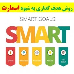 هدف گذاری به روش اسمارت SMART