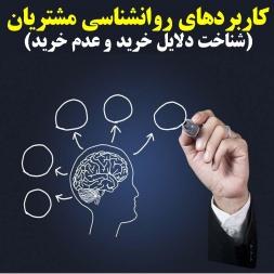 کاربردهای روانشناسی مشتریان(شناخت دلایل خرید و عدم خرید)