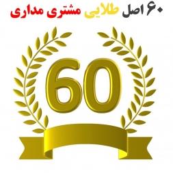 ۶۰ اصل طلايي مشتري مداري