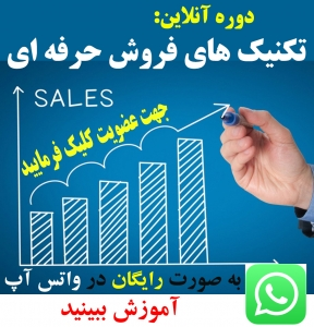 دوره آنلاین فروش حرفه ای