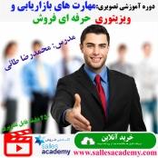 دوره آموزشی آنلاین مهارت های بازاریابی و  ویزیتوری  حرفه ای فروش
