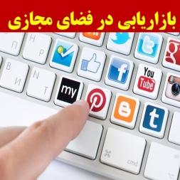 پادکست آموزشی بازاریابی در فضای مجازی