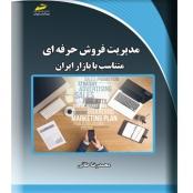 کتاب مدیریت فروش حرفه ای- متناسب با بازار ایران